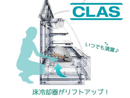 これからは、「できたらいいな」がスタンダードになっていく。CLAS Cooling units Lift Assist System