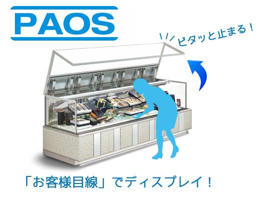 目指したのは「できたらいいな」をカタチにすること。PAOS Power Assist Open System