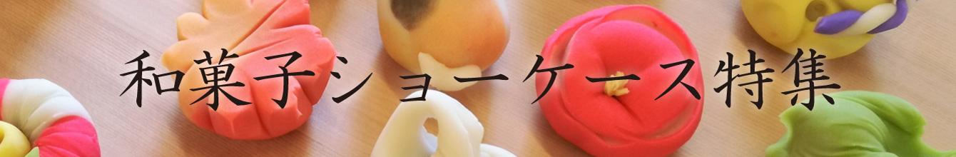和菓子ショーケース特集