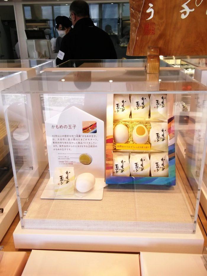 かもめの玉子(103円)