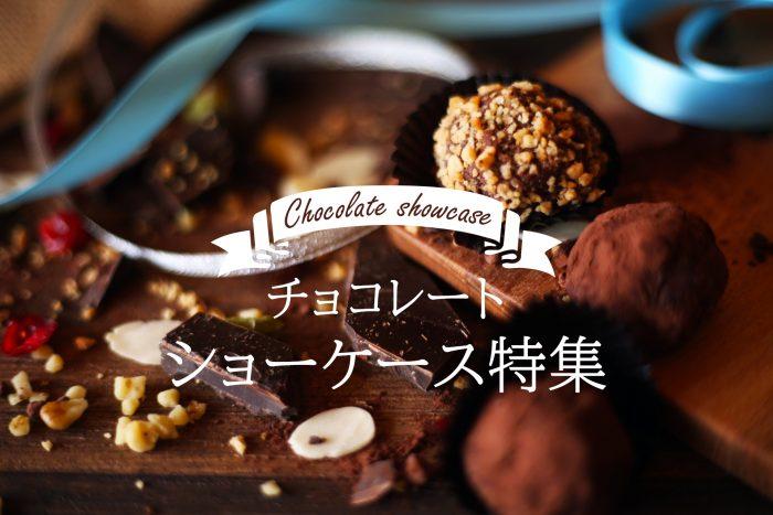 チョコレートショーケース